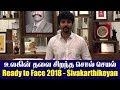 Sivakarthikeyan Wishes Happy New New Year | Latest Cinema News | Reel Petti