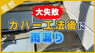 大失敗!手抜き工事!屋根カバー工法後に雨漏り