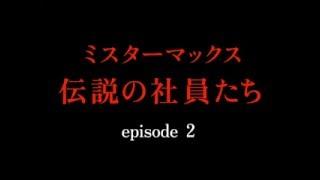 株式会社ミスターマックス 会社紹介ムービー(2017年新卒採用)