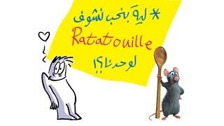 فيلم جامد يشرح لماذا يفضل البعض مشاهدة فيلم Ratatouille بمفرده
