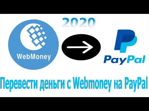 Перевод денег с Webmoney на PayPal | 2020