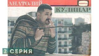 Курица Ля пуль | Анатолий Кулинар