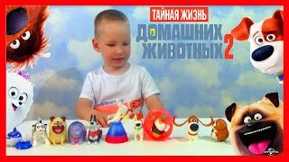 Тайная жизнь домашних животных 2 все игрушки из Хэпи Мила!