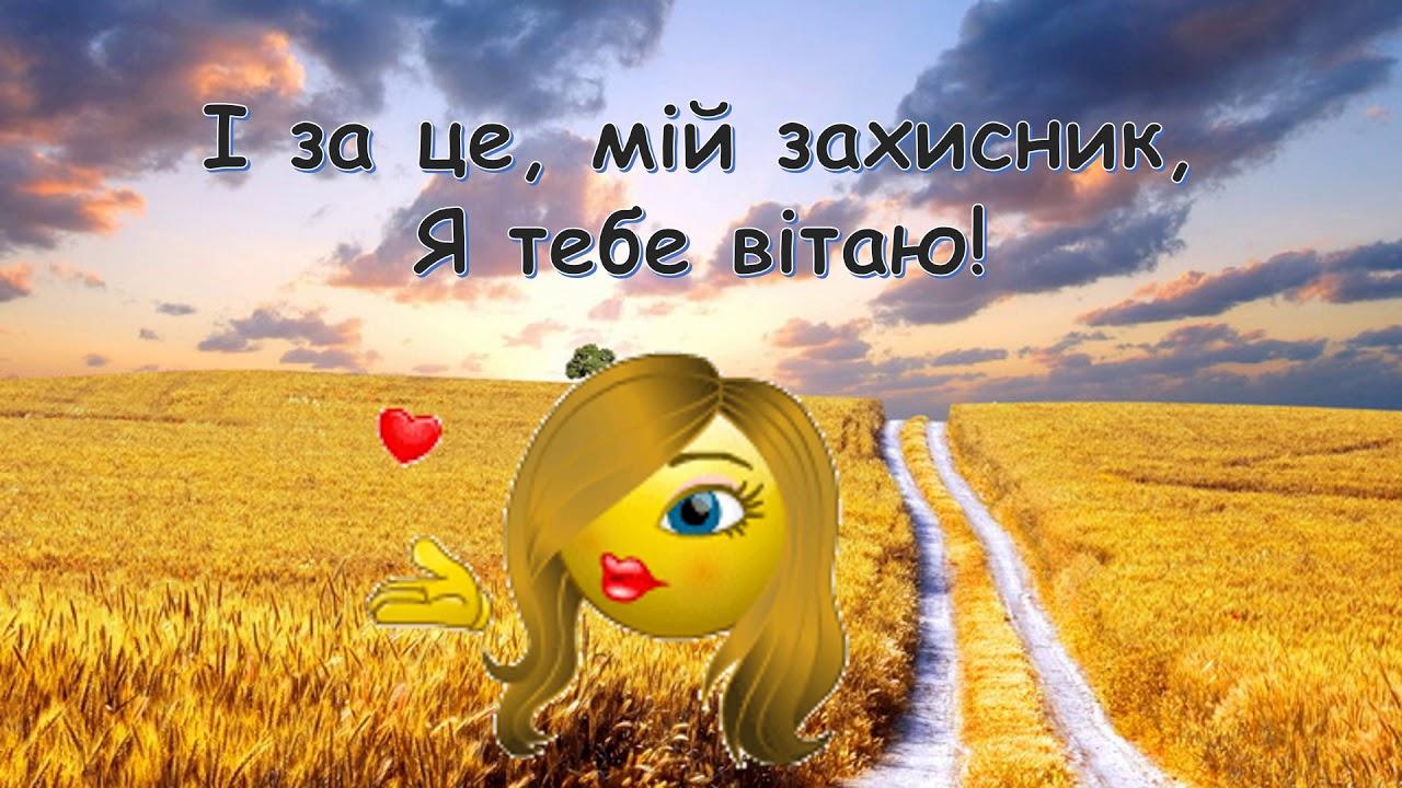 Привітання з Днем Захисника України 14 жовтня - YouTube