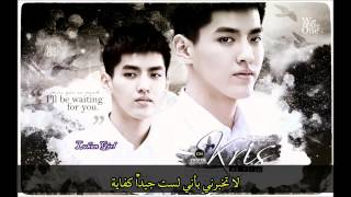 EXO Kris i will be waiting for you ♥