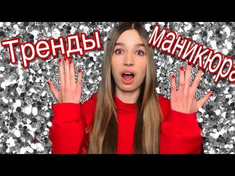 ТРЕНДЫ МАНИКЮРА 2019-2020 / ИДЕИ МАНИКЮРА / МОДНЫЙ МАНИКЮР