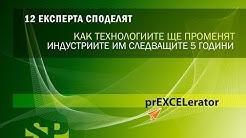 MEET the ADVISORY Board Experts Sofia 08 05 2019