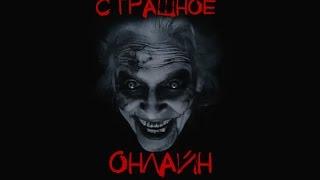 Самое страшное онлайн.Смотреть про ведьм.Вампиры бесплатно.