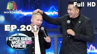 I Can See Your Voice -TH | EP.201 | แจ๊ส VS บอล เชิญยิ้ม  | 25 ธ.ค. 62 Full HD