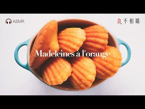🇫🇷-madeleines-à-l'orange:-classic-orange-scented-madeleines-recipes(asmr)