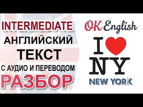 New York. Английский текст про Нью Йорк. Английский язык среднего уровня | OK English
