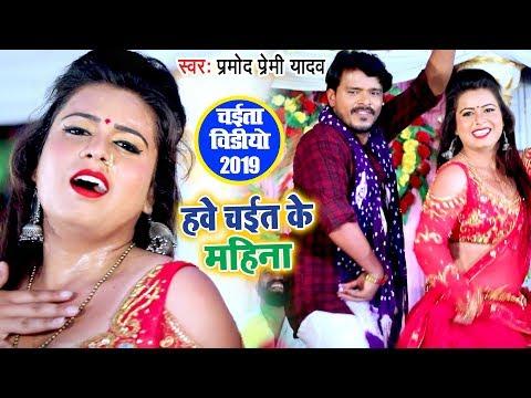 हवे चईत के महिना - Pramod Premi Yadav - चईता गीत 2019 - Hawe Chait Ke Mahina - (VIDEO) - Chaita Song