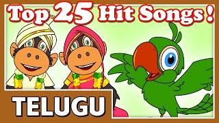 Top 25 Hit Telugu Rhymes For Kids | 30 Mins | Children
