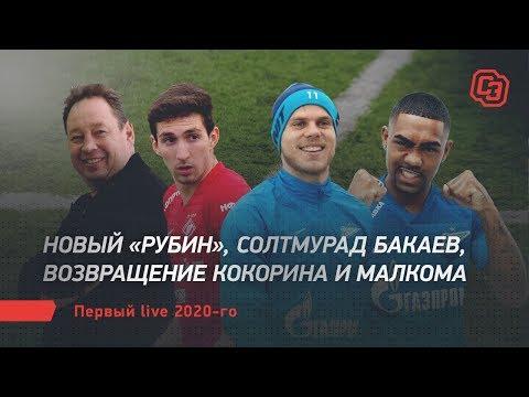 Новый «Рубин», Солтмурад Бакаев, возвращение Кокорина и Малкома. Первый Live 2020-го