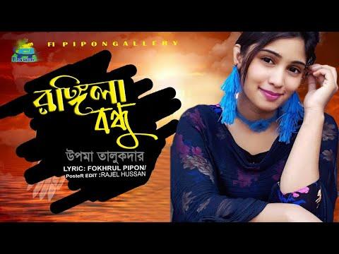 Download Bangla folk song | রঙ্গিলা বন্ধু | Rongila bondhu | Upoma Talukder | Fokhrul Pipon | Folk song 2020