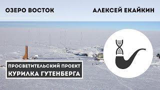 Озеро Восток – Алексей Екайкин