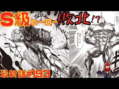 【ワンパンマン】最新話193話漫画の感想考察【原作・ネタバレ】