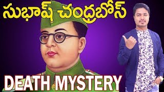 The untold stories of Subhash Chandra Bose | Unknown Facts about Netaji | Vikram Aditya | #EP154