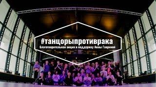 #ТАНЦОРЫПРОТИВРАКА (благотворительная акция в поддержку Анны Гавриной)