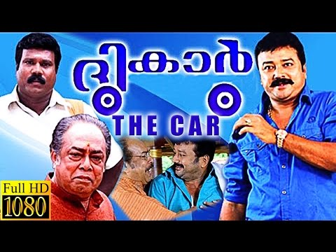The Car | Jayaram Kalabhavan Mani, Janadhanan, Indrans | Comedy Malayalam Movie | Film Library