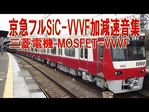 【京急】響くVVVF音!!京急新1000形フルSiC-VVVF加減速音集!!【三菱MOSFET-VVVF】