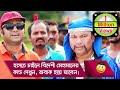 হাসতে চাইলে বিদেশি মেহমানের কান্ড দেখুন - অবাক হয়ে যাবেন! - Bangla Funny Video - Boishakhi TV Comedy