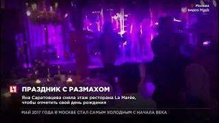 Бывшая жена экс-полковника МВД Захарченко устроила банкет на 3 млн рублей