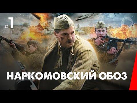 Наркомовский обоз (1 серия) (2011) мини-сериал