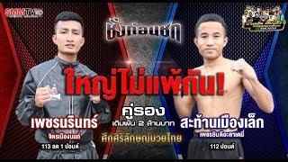 ชั่งก่อนชก | ศึกศิริลักษณ์มวยไทย | เพชรนรินทร์ VS สะท้านเมืองเล็ก | 10 ก.ย. 62
