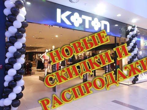 #Обзормагазина #Kotton, #скидки,акции,распродажи женской одежды