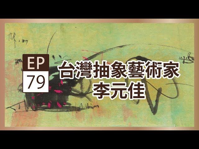 李元佳 | 抽象抒情 - 央廣x臺北市立美術館「聲動美術館」(第七十九集)