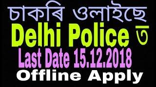 Delhi Police Recruitment 2018: Constable130 Posts| || Candidates having prc  By Assam Online Tech
