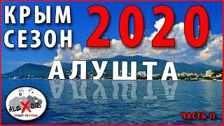 КРЫМ Сезон 2020 Алушта