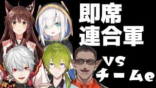 【ポケモンユナイト】即席連合軍 vs チームe【にじさんじ/グウェル・オス・ガール】
