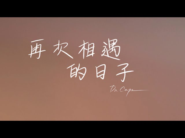【再次相遇的日子】電影預告 失去方向、忘記夢想的我們 能再唱一次嗎? 12/4 LET'S PLAY!