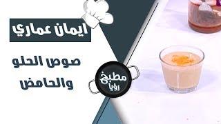 صوص الحلو والحامض - ايمان عماري