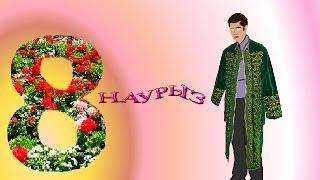 Казахские свадьбы женщинам на 8 марта