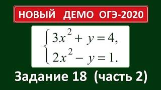 ОГЭ ДЕМО 2020 по математике задание 18