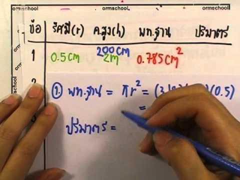 เลขกระทรวง พื้นฐาน ม.3 เล่ม1 : แบบฝึกหัด1.2ข ข้อ01