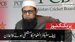 Breaking News | Inzamam-ul-Haq steps down as Chief Selector PCB