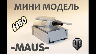 Лего танк MAUS(Всем Привет! Я люблю играть в World of Tanks (ссылка на игру https://goo.gl/tyhF69) и строить разные модели, как эта: Лего танк..., 2016-01-26T13:27:05.000Z)