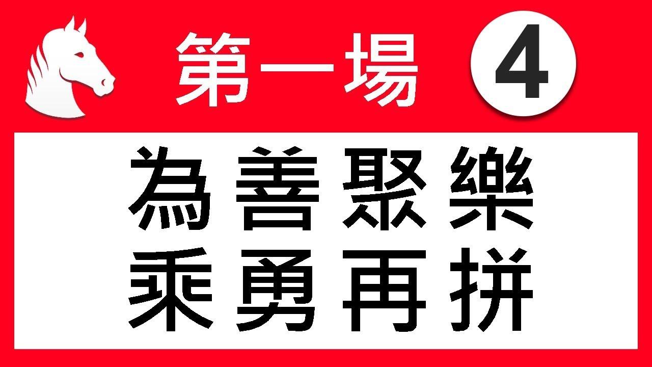 賽馬貼士第1場 為善聚樂 乘勇再拼 「波仔」2019-01-23 - YouTube