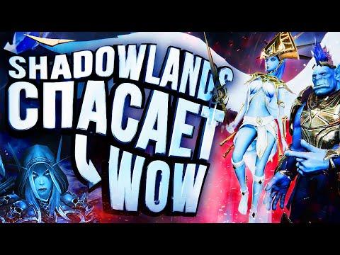 Обзор WOW: Shadowlands [альфа-тест] - ВОВ СПАСЁН?