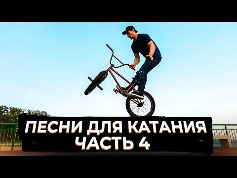 Видео: ПЕСНИ ДЛЯ КАТАНИЯ НА МТБ/БМХ - ЧАСТЬ 4