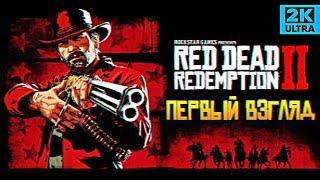 Обзор Red Dead Redemption 2 прохождение на ПК