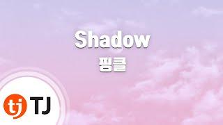 [TJ노래방] Shadow - 핑클(Fin.K.L) / TJ Karaoke