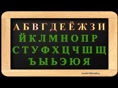 LEARN RUSSIAN LETTERS ♫ Sing Russian Alphabet Song ♫ Пойте русский алфавит