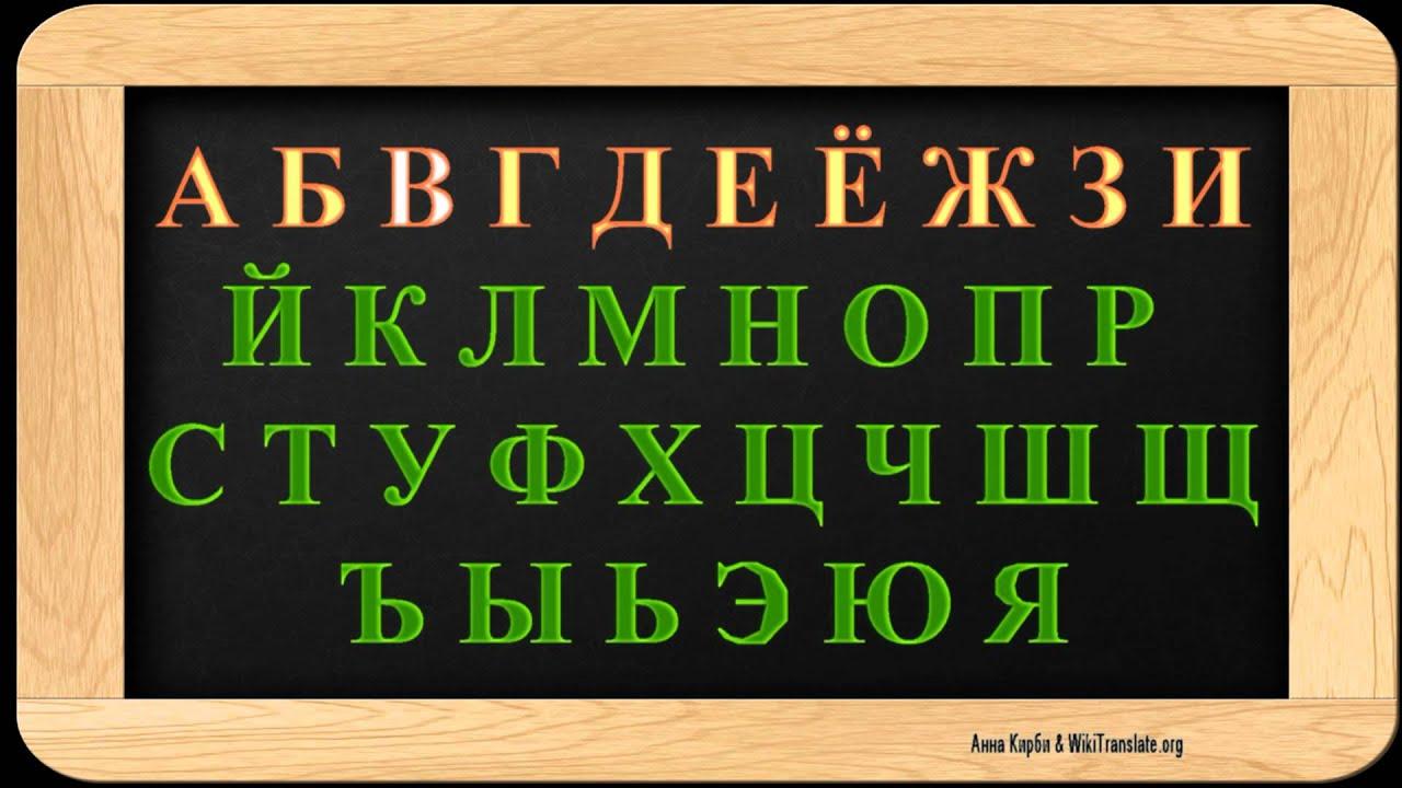 learn russian letters sing