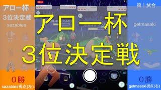【ポケモンGO PvP】アロー杯 3位決定戦【sazabies vs getmasaki】