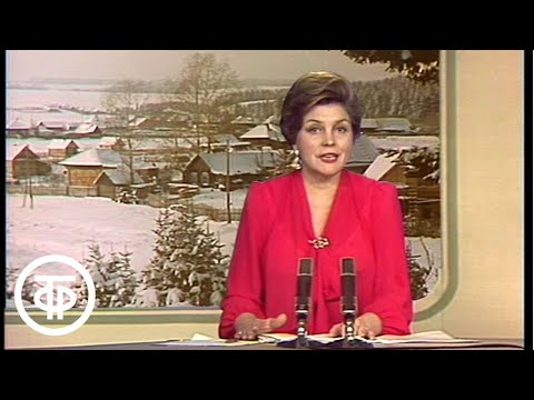 Время. Прожектор перестройки. Эфир 18.01.1988 (1988)